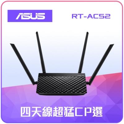 ASUS 華碩 RT-AC52 AC750 四天線雙頻無線WIFI路由器(分享器)