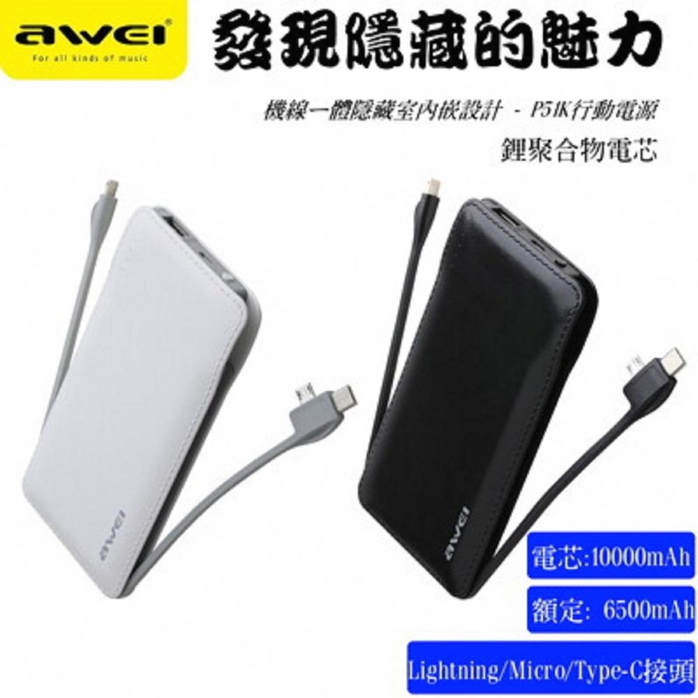 【AWEI】P51K 10000mAh行動電源(+贈 2A充電器)