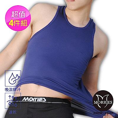 MORRIES 涼感肌機能男背心(4件組)MR726