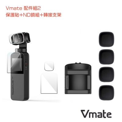 SNOPPA Vmate 配件組2(包含:專用轉接座、ND減光鏡組合、鏡頭/螢幕保護貼)