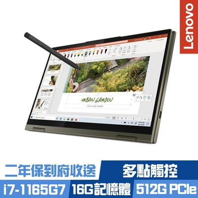 Lenovo Yoga 7i 14吋觸控筆電 i7-1165G7/16G/512G PCIe SSD/Win10/ideaPad/兩年保到府收送