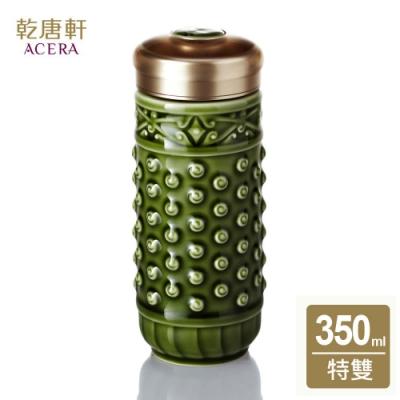 乾唐軒活瓷 乾坤隨身杯 / 特雙350ml