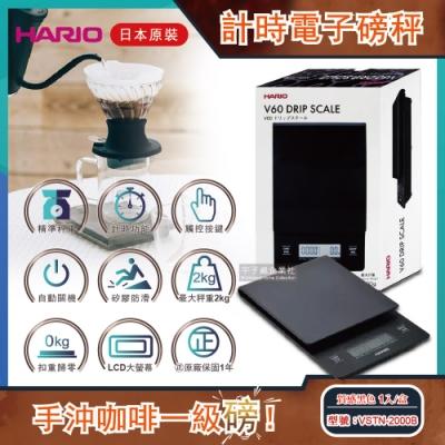 日本原裝HARIO-V60手沖咖啡計時電子磅秤VSTN-2000B質感黑色(二代升級地域設定精準版)