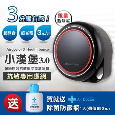 韓國Health Banco 小漢堡3.0 抗敏空氣清淨機