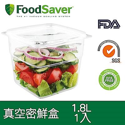美國FoodSaver 真空密鮮盒1入(大-1.8L)