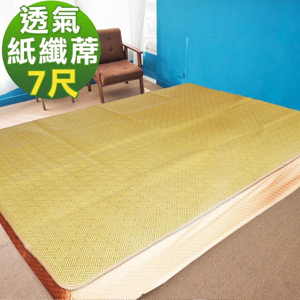 凱蕾絲帝 台灣製造-天然舒爽軟床專用透氣紙纖雙人加大加長涼蓆(7尺)