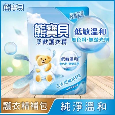 熊寶貝 柔軟護衣精補充包1.84L_純淨溫和