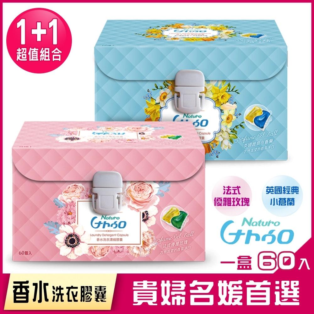 萊悠諾 Naturo 天然酵素香水抗菌99%洗衣濃縮膠囊兩入組(大)