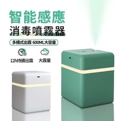 ANTIAN 智能感應消毒機 USB充電消毒噴霧機 消毒水氧機 加濕器 自動感應洗手機 防疫消毒空氣清净機 600ML