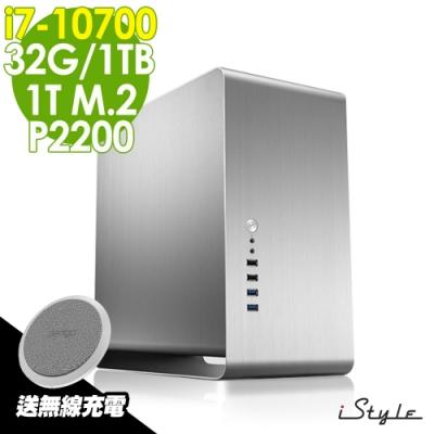 iStyle 3D繪圖商用電腦 i7-10700/32G/1T M.2+1TB/P2200/W10P/五年保固