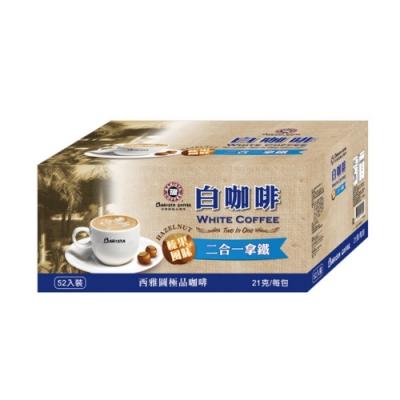 西雅圖 白咖啡二合一-榛果風味(21gx52入)