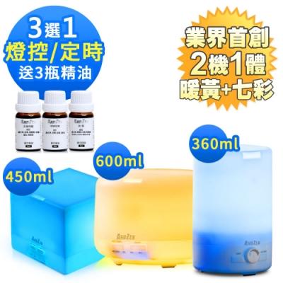 (3選1)ANDZEN 負離子超音波水氧機+來自澳洲進口複方精油5mlx3