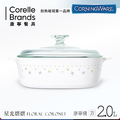 美國康寧 CORNINGWARE 星光熠熠方型康寧鍋2L