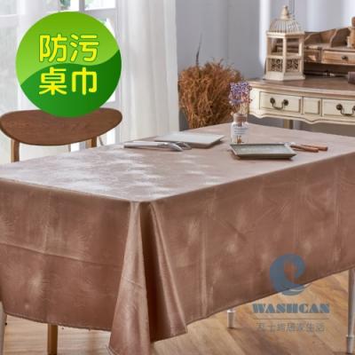 Washcan瓦士肯 簡約典雅抗汙防水桌巾-文藝奢華棕