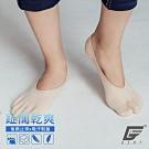 GIAT台灣製防滑隱型五趾襪-膚色