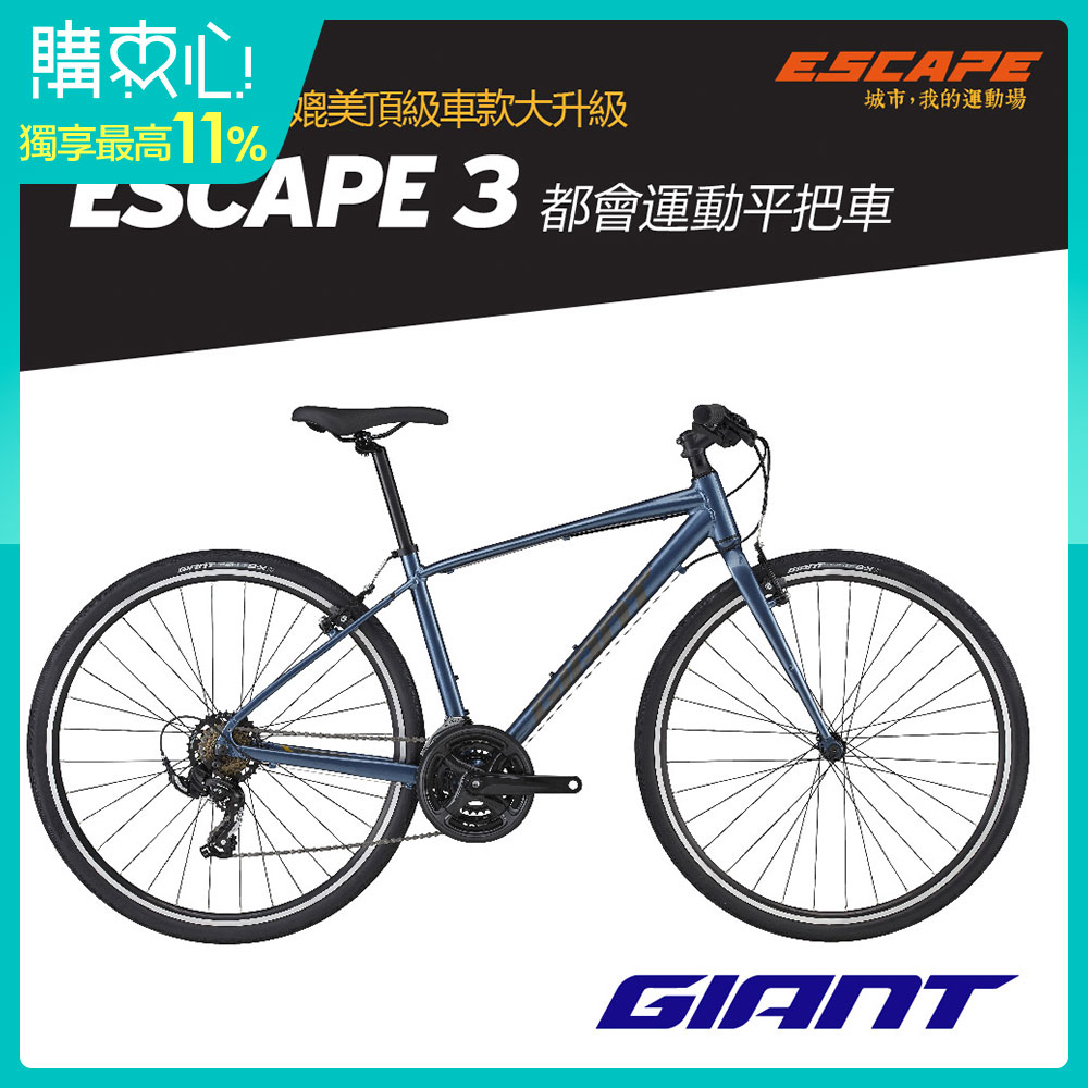 Giant Escape 3 都會運動自行車(2021年式)