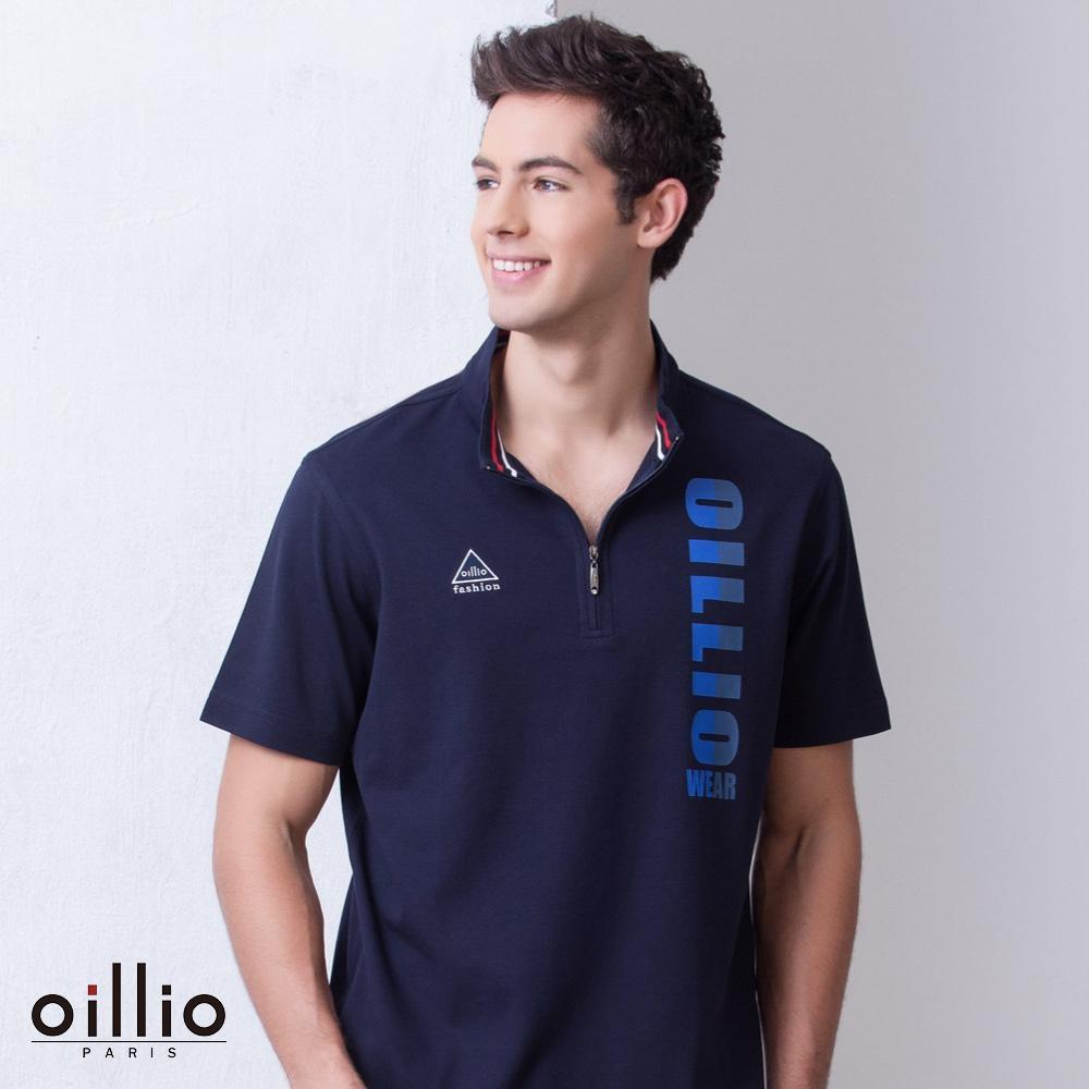 oillio歐洲貴族 夏日透氣休閒立領衫 吸濕排汗天然棉衣料 丈青色