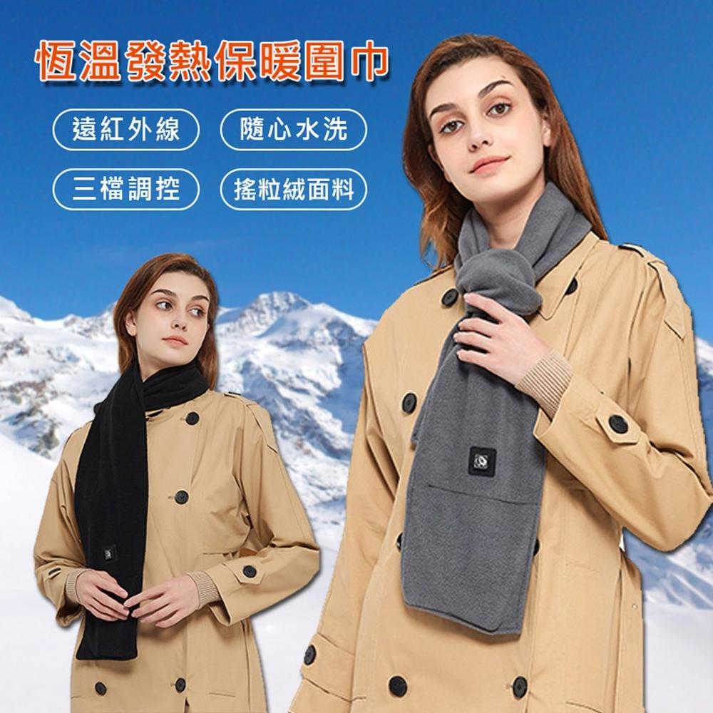 遠紅外線恆溫發熱保暖圍巾(脖圍/溫暖頸肩/暖冬)