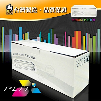 【PLIT普利特】HP CE310A 黑色環保碳粉匣 2入優惠包
