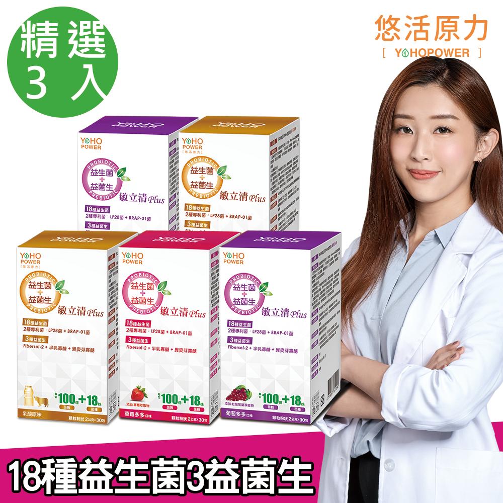 悠活原力 LP28敏立清Plus益生菌-精選三入組(30條/盒)