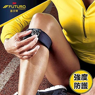 [3M品牌日返場限定]3M FUTURO護多樂 旋鈕式髕骨加壓帶