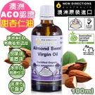 澳洲NEW DIRECTIONS有機植物認證基底油按摩油100ml-甜杏仁油