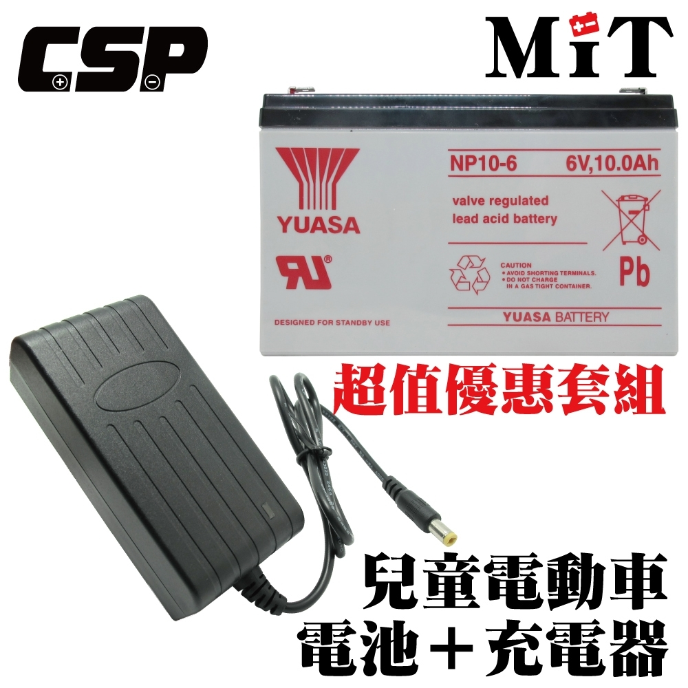 【YUASA電池+充電器】YUASA NP10-6+6V1.8A自動充電器 安規認證 鉛酸電池充電 電動車 玩具車 童車充電器 磅秤 收銀機