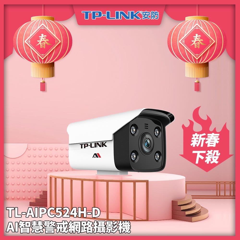 【TP-LINK】AI智慧警戒網路攝影機 TL-AIPC524H-D