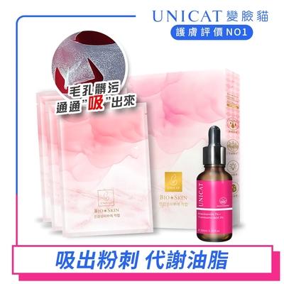 UNICAT變臉貓 奇蹟透亮 吸油面膜 代謝面膜 精粹B3亮白原液 嫩白組