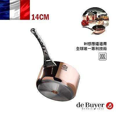法國【de Buyer】畢耶鍋具『契合銅鍋頂級系列』單柄調理鍋14cm(不含蓋)