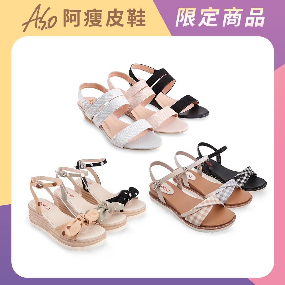 A.S.O  舒適百搭涼鞋(三款任選)