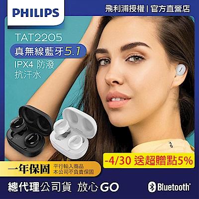 【Philips 飛利浦】真無線藍芽耳機TAT2205(共2色可任選)