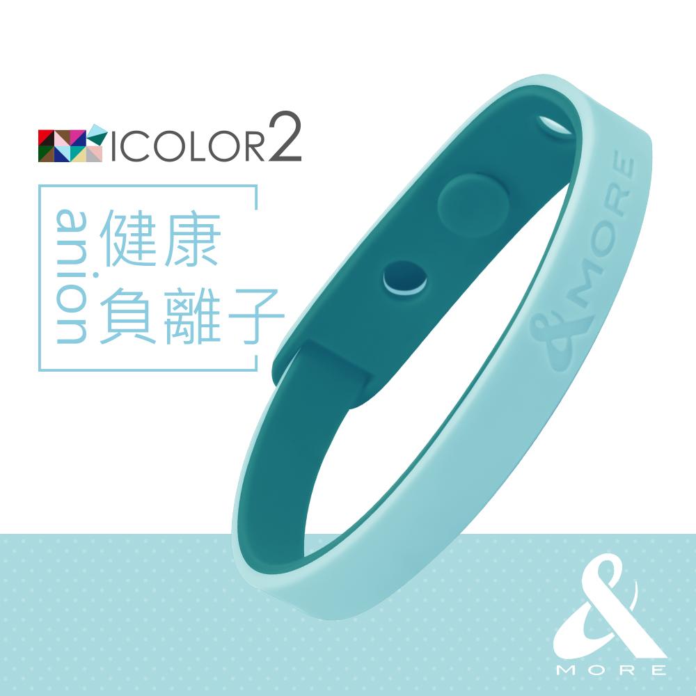 &MORE愛迪莫-健康負離子運動手環/腳環-ICOLOR 2-天藍
