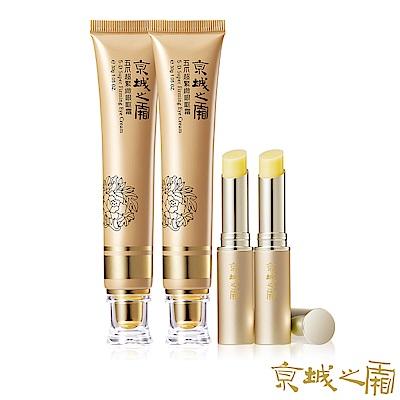 京城之霜 牛爾 五爪超緊緻眼眶霜2入+豐蜜養潤護唇膏2入