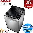 SANLUX台灣三洋 15KG 變頻直立式洗衣機 SW-15DVG 送風扇