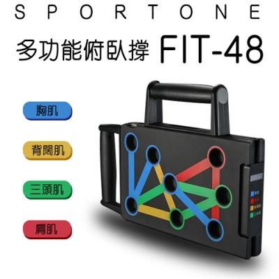 SPORTONE FIT-48多功能俯臥撐/俯臥撐/練腹肌/Power Press/仰臥板/臂力器