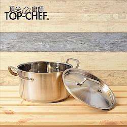 頂尖廚師Top Chef 德式經典雙耳湯鍋23cm