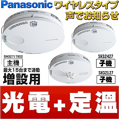 Panasonic 國際牌 無線連動 語音型住警器 火災警報器 光電主機+光電.定溫子機