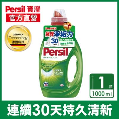 Persil 寶瀅 強效淨垢洗衣凝露 1.0L