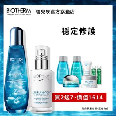 Biotherm 碧兒泉 奇蹟活源穩定肌修護超值組+贈7件禮