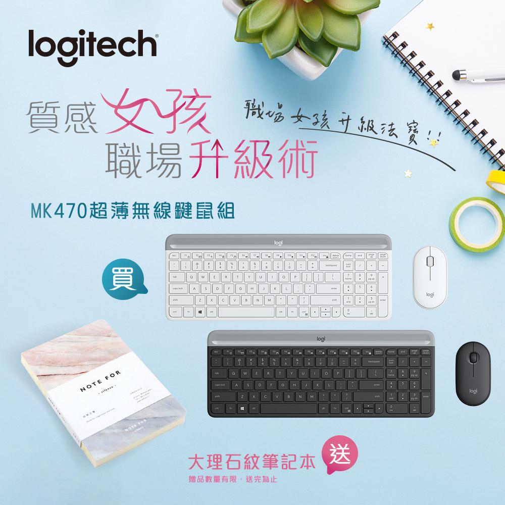 羅技 MK470超薄無線鍵鼠組-珍珠白