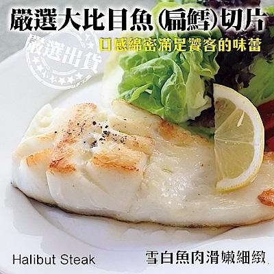 【海陸管家】鮮嫩格陵蘭大比目魚(扁鱈)4包每包3片/共約330g)