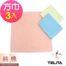 (3入組)素色緞條易擰乾方巾【TELITA】