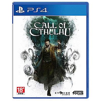 克蘇魯的呼喚-- PS4  亞洲 國際版