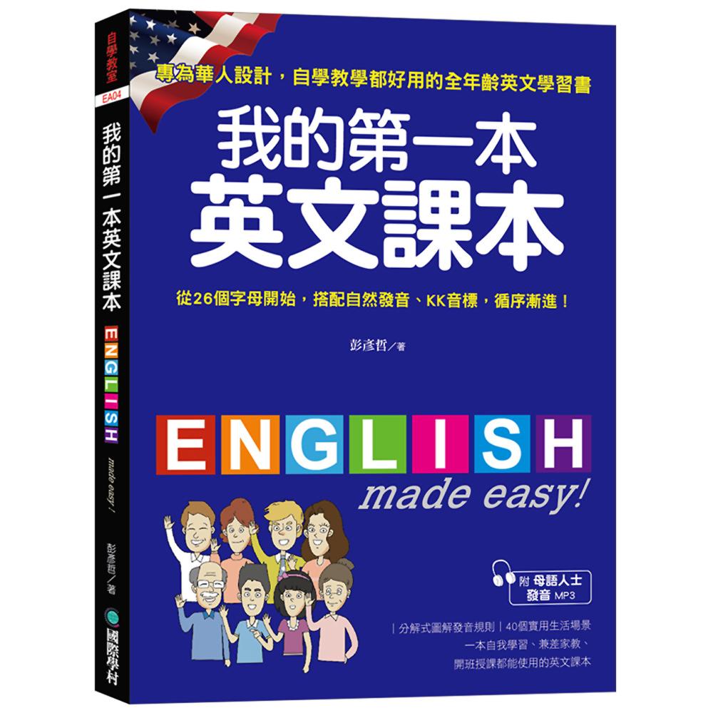 我的第一本英文課本:專為華人設計自學教學都好用的全年齡英文學習書