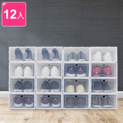 【收納職人】簡約時尚透明可折疊翻蓋鞋盒/收納盒_12入/組