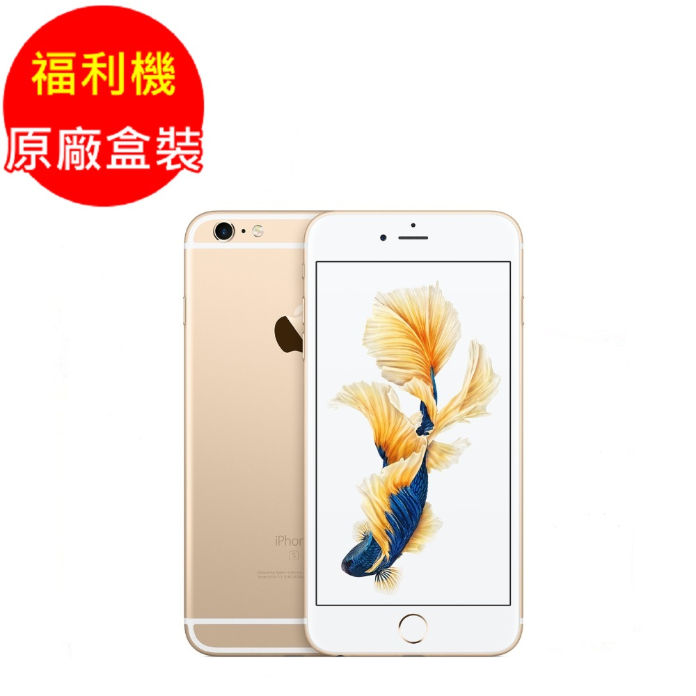 (福利品) iPhone 6S Plus 32GB 金 2018_九成新
