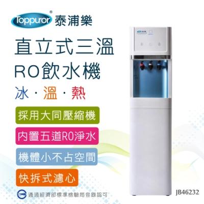 【Toppuror 泰浦樂 贈茶樹精油乾洗手1瓶】立式白色RO三溫飲水機_含基本安裝 (JB46232)