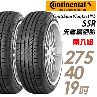 【馬牌】CSC 3 SSR 失壓續航輪胎_二入組_275/40/19(CSC3SSR)