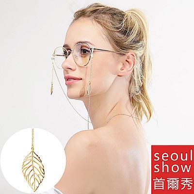 seoul show首爾秀 鏤空葉子吊墜防滑眼鏡鍊老花眼鏡防丟鍊